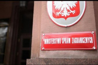 Выпускников МГИМО увольняют из польского МИДа