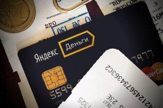 Яндекс.Деньги защитят от платежей в пользу банкротов